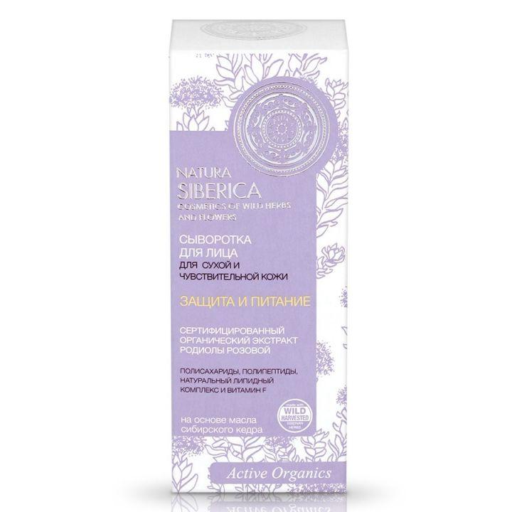 Natura Siberica Natural&Organic Сыворотка для лица с экстрактом родиолы розовой