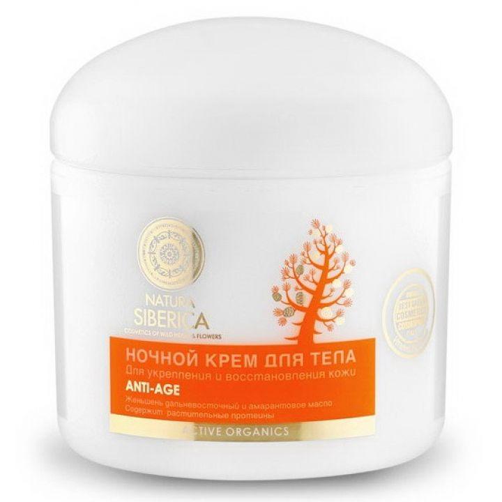 Natura Siberica Natural&Organic Ночной крем для тела ANTI-AGE