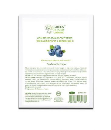 Альгинатная маска черничная омолаживающая с витамином С