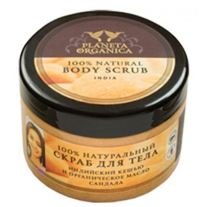 Скраб для тела Индиский кешью и органическое масло сандала