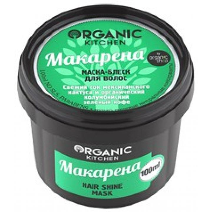 Маска-блеск для волос МАКАРЕНА